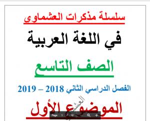 مذكرات العشماوي لغة عربية الفصل الثاني جميع الصفوف
