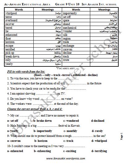 شرح الوحدة العاشرة لغة إنجليزية للصف التاسع الفصل الثاني مدرسة ابن عساكر