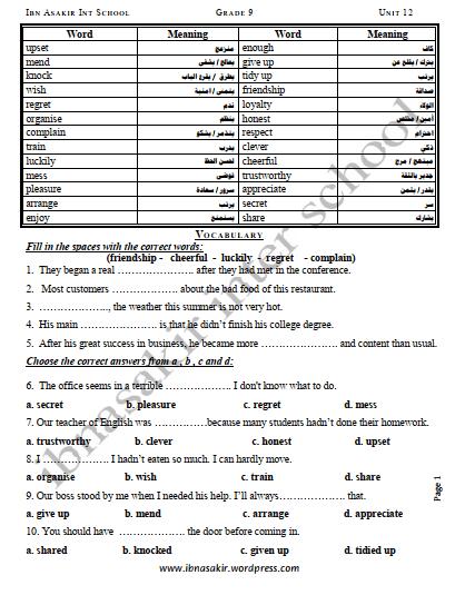 شرح الوحدة الثانية عشر لغة إنجليزية للصف التاسع الفصل الثاني مدرسة ابن عساكر