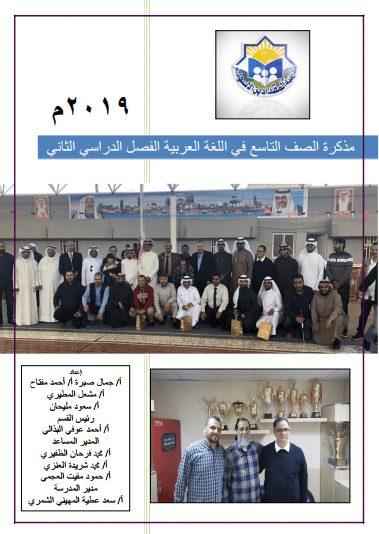 مذكرة لغة عربية الصف التاسع
