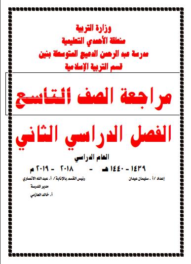 مراجعة تربية إسلامية للصف التاسع الفصل الثاني مدرسة عبد الرحمن الدعيج المتوسطة 2018-2019