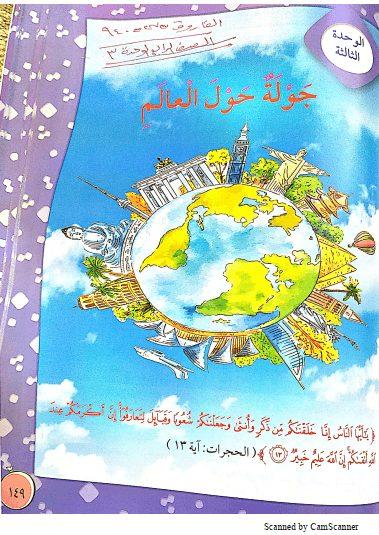حل كتاب اللغة العربية الوحدة الثالثة للصف الرابع الفصل الثاني إعداد أ. الفاروق 2019