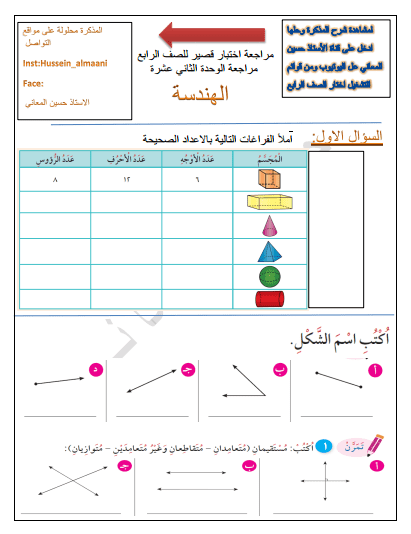 مراجعة اختبار قصير رياضيات الوحدة الثانية عشر للصف الرابع الفصل الثاني إعداد أ. حسين المعاني