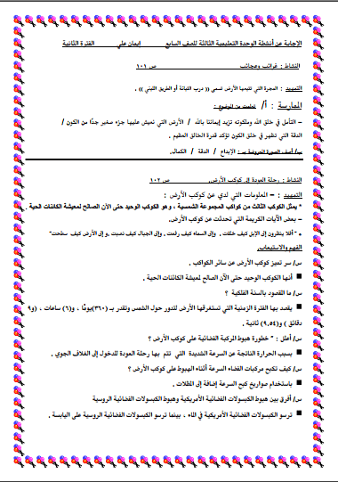 الإجابة عن أنشطة الوحدة الثالثة لغة عربية للصف السابع الفصل الثاني إعداد أ. إيمان علي