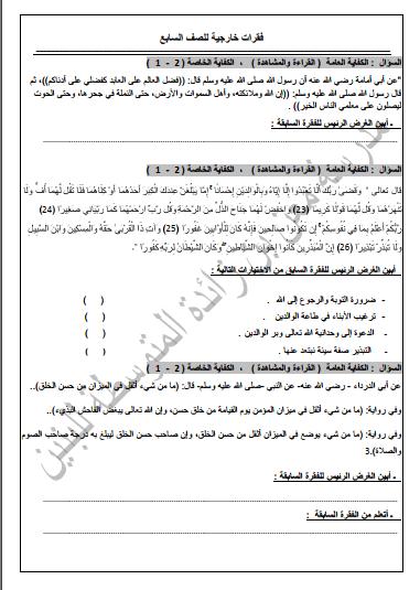 فقرات خارجية للصف السابع لغة عربية الفصل الثاني مدرسة معن بن زائدة المتوسطة