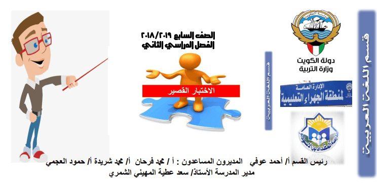 مذكرة الاختبار القصير لغة عربية للصف السابع الفصل الثاني منطقة الجهراء التعليمية 2018-2019