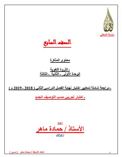 مذكرة لغة عربية للصف السابع الفصل الثاني إعداد أ. حمادة ماهر 2018-2019