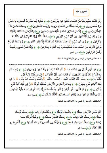 مراجعة لغة عربية للصف السابع الفصل الثاني