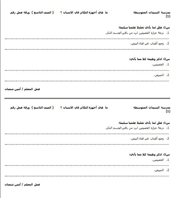 ورقة عمل 1 علوم للصف التاسع الفصل الثاني مدرسة السيدان المتوسطة إعداد أ. أمين شعبان
