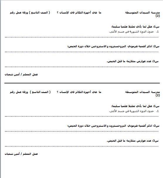 ورقة عمل 2 علوم للصف التاسع الفصل الثاني مدرسة السيدان المتوسطة إعداد أ. أمين شعبان