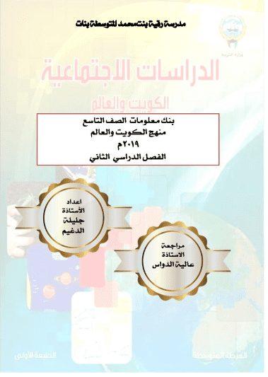 بنك معلومات اجتماعيات الصف التاسع الفصل الثاني إعداد جليلة الدغيم مدرسة رقية بنت محمد 2019
