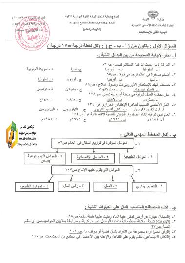 نماذج إجابة اختبارات اجتماعيات للصف التاسع الفصل الثاني