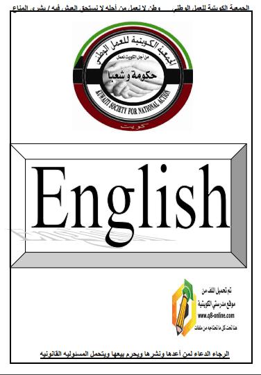 سؤال وجواب لغة إنجليزية للصف التاسع الفصل الثاني 2013-2014