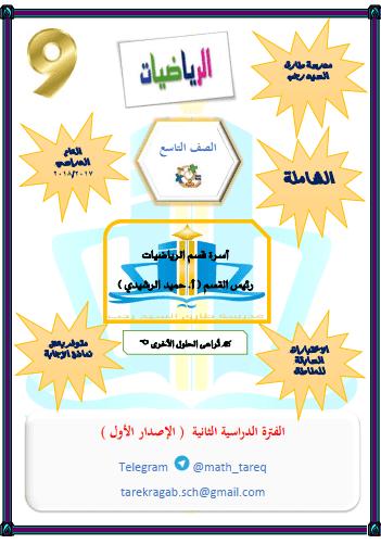مذكرة شاملة رياضيات للصف التاسع الفصل الثاني مدرسة طارق السيد رجب 2017-2018