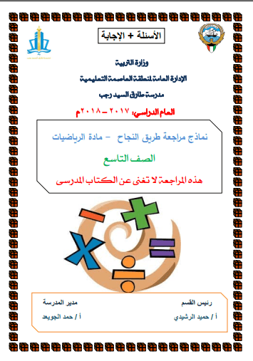 نماذج مراجعة رياضيات للصف التاسع الفصل الثاني مدرسة طارق السيد رجب 2017-2018