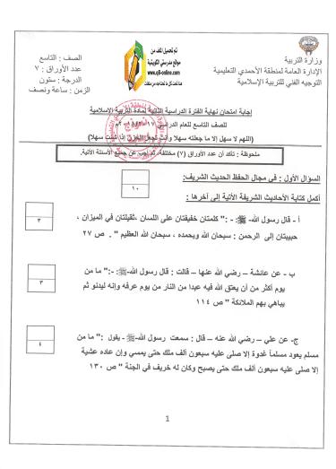 إجابة امتحان تربية إسلامية للصف التاسع الفصل الثاني منطقة الأحمدي التعليمية 2017-2018