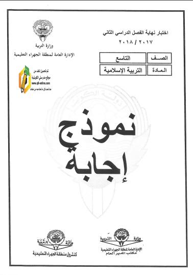 إجابة امتحان تربية إسلامية للصف التاسع الفصل الثاني منطقة الجهراء التعليمية 2017-2018