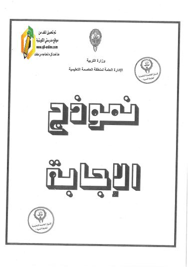 إجابة امتحان تربية إسلامية للصف التاسع الفصل الثاني منطقة العاصمة التعليمية 2017-2018