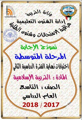 إجابة امتحان تربية إسلامية للصف التاسع الفصل الثاني منطقة مبارك التعليمية 2017-2018