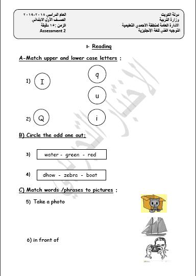 الاختبار التجريبي الثاني للتقويم الثاني لغة إنجليزية للصف الأول الفصل الثاني منطقة الأحمدي التعليمية 2018-2019