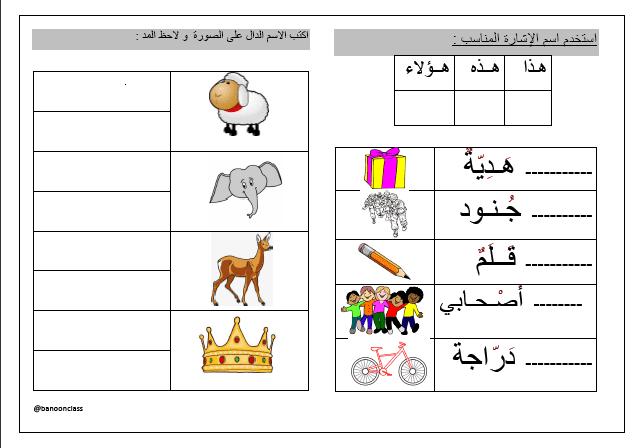 ورقة عمل 10 لغة عربية للصف الأول الفصل الثاني