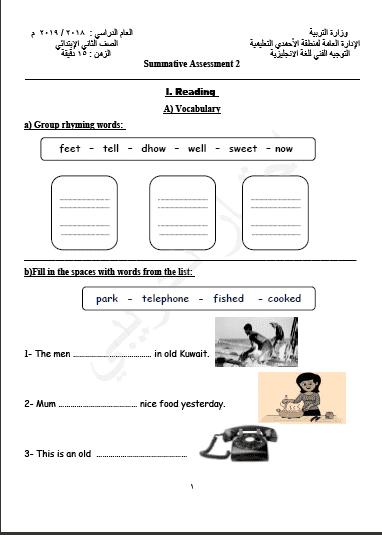 الاختبار التجريبي الثاني للتقويم الثاني لغة إنجليزية للصف الثاني للفصل الثاني منطقة الأحمدي التعليمية 2018-2019