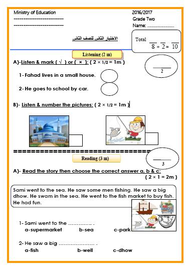 الاختبار الثاني للصف الثاني لغة إنجليزية الفصل الثاني 2016-2017