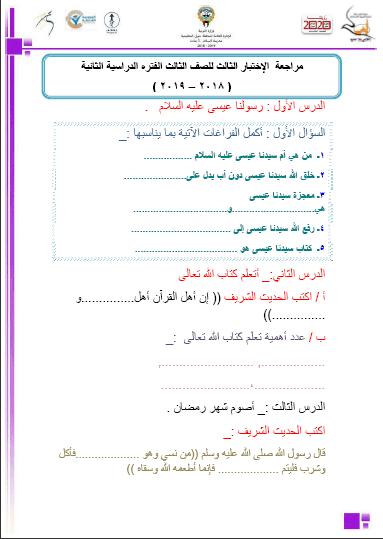 مراجعة الإختبار الثالث للصف الثالث تربية إسلامية الفترة الثانية مدرسة السلام الابتدائية 2018-2019