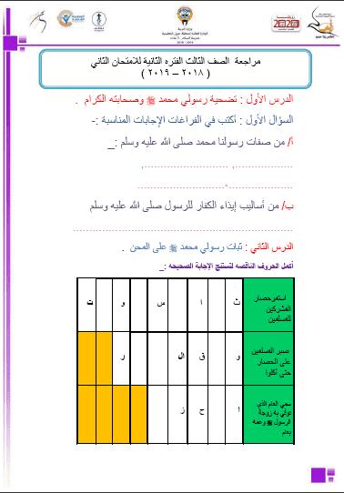 مراجعة للصف الثالث تربية إسلامية الفترة الثانية مدرسة السلام الإبتدائية 2018-2019