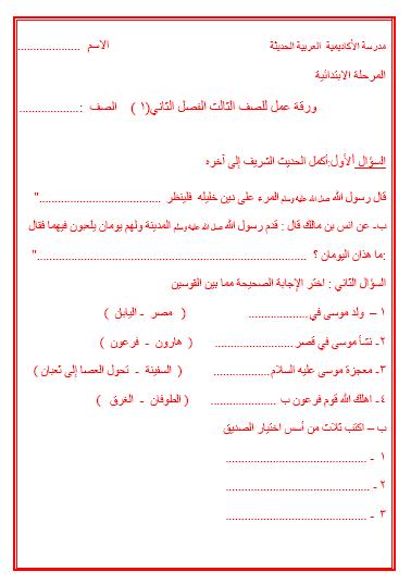 ورقة عمل تربية إسلامية للصف الثالث الفصل الثاني مدرسة الأكاديمية العربية الحديثةورقة عمل تربية إسلامية للصف الثالث الفصل الثاني مدرسة الأكاديمية العربية الحديثة
