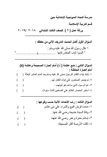 ورقة عمل تربية إسلامية للصف الثالث الفصل الثاني مدرسة النجاة النموذجية الإبتدائية 2018-2019