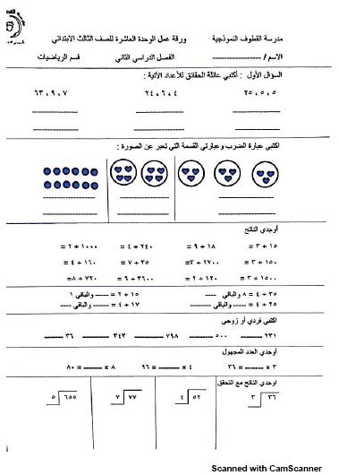 ورقة عمل رياضيات الوحدة العاشرة للصف الثالث الفصل الثاني مدرسة القطوف النموذجية