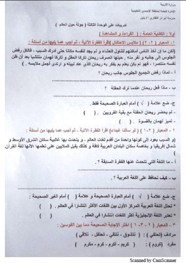 تدريبات لغة عربية مجمعة للصف الرابع الفصل الثاني