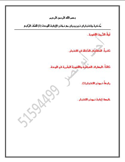 مذكرة واختباران تجريبيان مع الإجابة للصف الرابع لغة عربية الفصل الثاني إعداد أ. أحمد أبو نصر