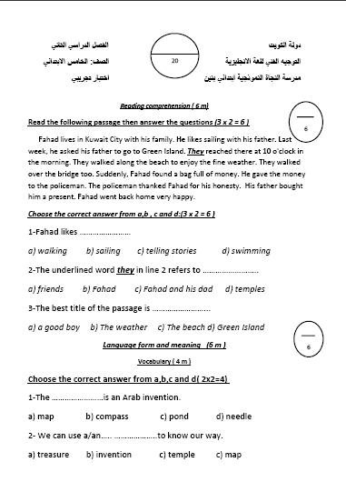 اختبار تجريبي لغة إنجليزية للصف الخامس الفصل الثاني مدرسة النجاة النموذجية