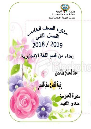 مذكرة لغة إنجليزية للصف الخامس الفصل الثاني إعداد أ. هالة حسن مدرسة الدوحة الإبتدائية 2018-2019