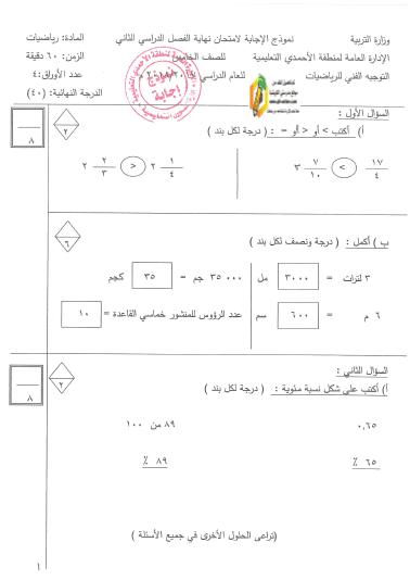 اختبارات رياضيات مجمعة مع الحل للصف الخامس الفصل الثاني 2017-2018