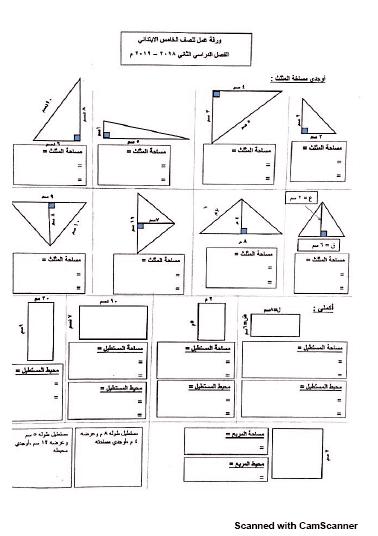ورقة عمل رياضيات للصف الخامس الفصل الثاني 2018-2019