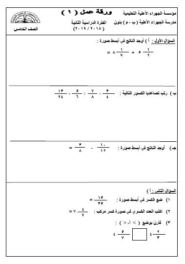 ورقة عمل1 رياضيات للصف الخامس الفصل الثاني مدرسة الجهراء الأهلية 2018-2019