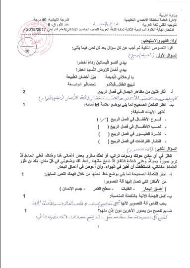 اختبارات لغة عربية مجمعة مع الحل للصف الخامس الفصل الثاني 2017-2018