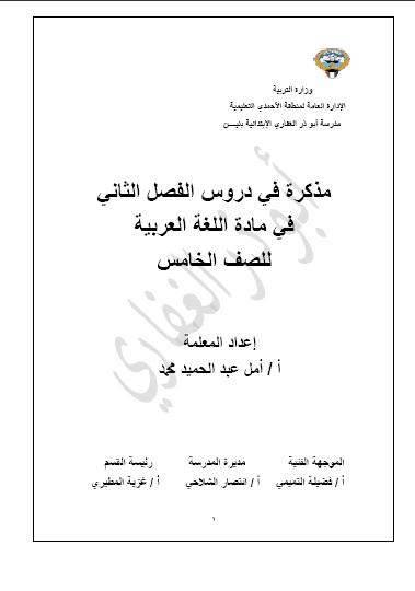 مذكرة لغة عربية للصف الخامس الفصل الثاني مدرسة أبو ذر الغفاري الابتدائية