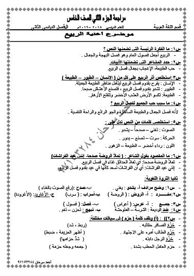 مراجعات مجمعة لغة عربية للصف الخامس الفصل الثاني إعداد أحمد سرحان 2018-2019