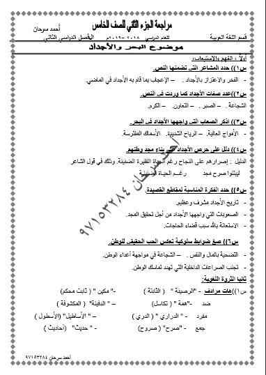 مراجعة لغة عربية موضوع البحر والأجداد للصف الخامس الفصل الثاني إعداد أ. أحمد سرحان 2018-2019