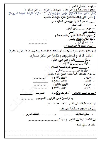 مراجعة للامتحان القصير لغة عربية للصف الخامس الفصل الثاني مدرسة جون الكويت النموذجية