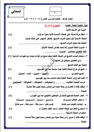 اختبار قواعد النحو لغة عربية للصف السادس الفصل الثاني سلسلة المعالي 2018-2019