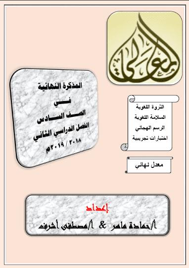 المذكرة النهائية لغة عربية للصف السادس الفصل الثاني سلسلة المعالي 2018-2019