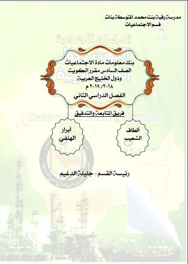 بنك المعلومات الاجتماعيات للصف السادس الفصل الثاني مدرسة رقية بنت محمد المتوسطة 2018-2019