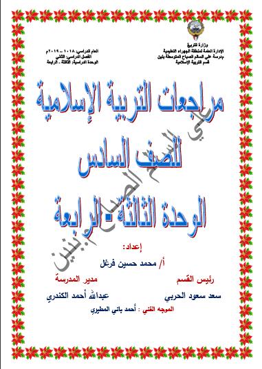 مراجعات تربية إسلامية للصف السادس الفصل الثاني إعداد أ. محمد حسين فرغل مدرسة علي السالم الصباح المتوسطة 2018-2019
