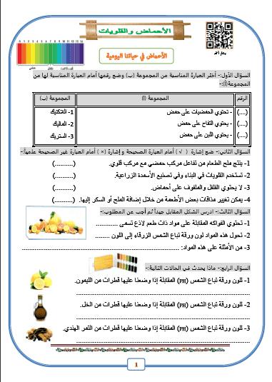 أوراق عمل علوم فصل الأحماض والقلويات للصف السابع الفصل الثاني إعداد أ. بشار أحمد