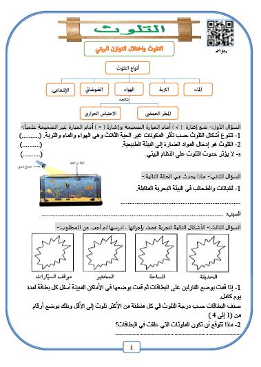 أوراق عمل علوم وحدة التلوث للصف السابع الفصل الثاني إعداد أ. بشار أحمد